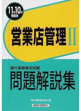 銀行業務検定試験問題解説集営業店管理Ⅱ 2011年10月受験用