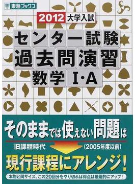 大学入試センター試験過去問演習数学Ⅰ・A 2012