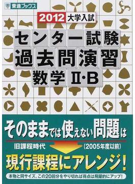 大学入試センター試験過去問演習数学Ⅱ・B 2012