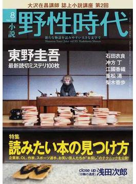 小説野性時代 vol.93(2011Aug.) 特集読みたい本の見つけ方