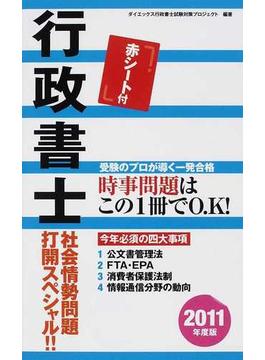 行政書士社会情勢問題打開スペシャル!! 時事攻略! 2011年度版