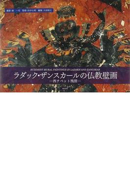 ラダック・ザンスカールの仏教壁画 西チベット残照