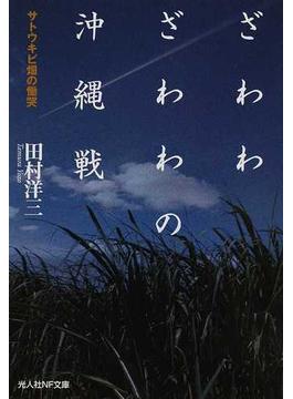 ざわわざわわの沖縄戦 サトウキビ畑の慟哭(光人社NF文庫)