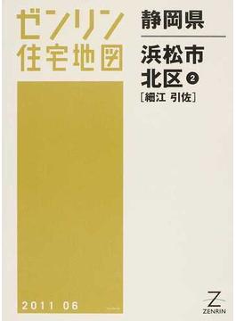 ゼンリン住宅地図静岡県浜松市 5−2 北区 2 細江 引佐