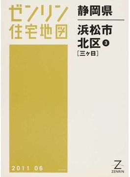 ゼンリン住宅地図静岡県浜松市 5−3 北区 3 三ケ日