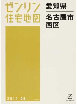 ゼンリン住宅地図愛知県名古屋市 4 西区