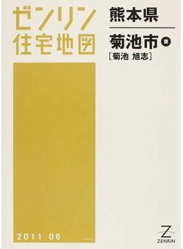ゼンリン住宅地図熊本県菊池市東 菊池 旭志