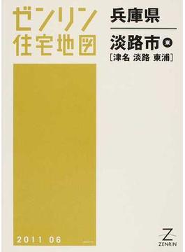 ゼンリン住宅地図兵庫県淡路市東 津名 淡路 東浦