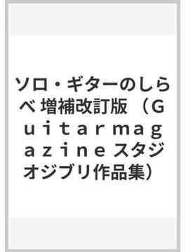ソロ・ギターのしらべ スタジオジブリ作品集 増補改訂版(ギター・マガジン)