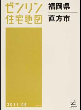 ゼンリン住宅地図福岡県直方市