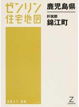 ゼンリン住宅地図鹿児島県肝属郡錦江町