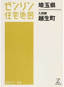 ゼンリン住宅地図埼玉県入間郡越生町