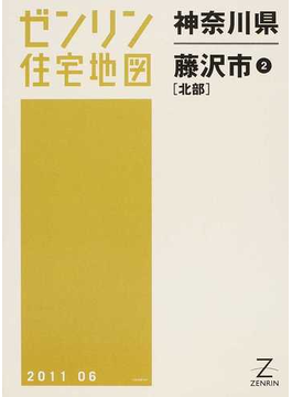 ゼンリン住宅地図神奈川県藤沢市 2 北部