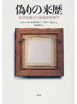 偽りの来歴 20世紀最大の絵画詐欺事件