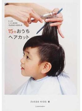 大人気こども美容室『ZUSSO KIDS』の15分おうちヘアカット