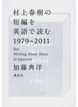村上春樹の短編を英語で読む1979〜2011 But Writing About Them In Japanese