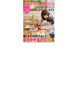パッチワーク倶楽部 9月号 No.85