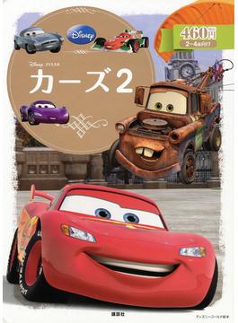 カーズ2 2〜4歳向け(ディズニーゴールド絵本)