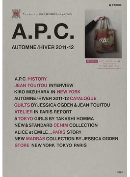 A.P.C.AUTOMNE/HIVER2011−12 アー・ペー・セー日本上陸20周年スペシャルISSUE(e‐MOOK)