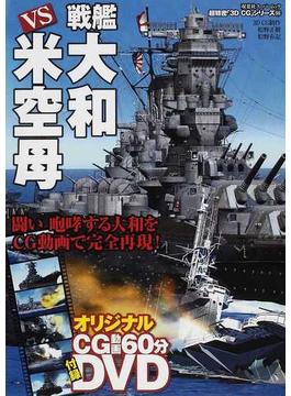 戦艦大和vs米空母(双葉社スーパームック)