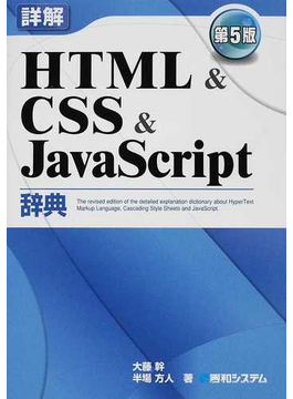詳解HTML&CSS&JavaScript辞典 第5版