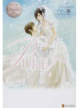 PURE Manami & Yusei 7(エタニティブックス)