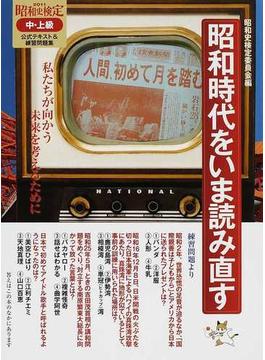 昭和史検定公式テキスト&練習問題集 2011中・上級 昭和時代をいま読み直す