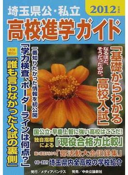 埼玉県公・私立高校進学ガイド 2012年度版