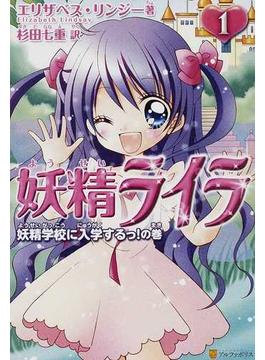 妖精ライラ 1 妖精学校に入学するっ!の巻
