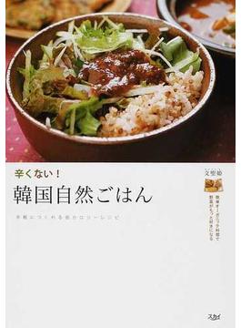 辛くない!韓国自然ごはん 手軽につくれる低カロリーレシピ 簡単オーガニック料理で野菜がもっと好きになる