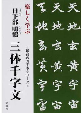 楽しく学ぶ日下部鳴鶴三体千字文