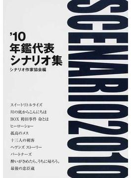 年鑑代表シナリオ集 '10