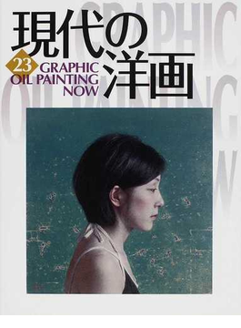 GRAPHIC現代の洋画 23