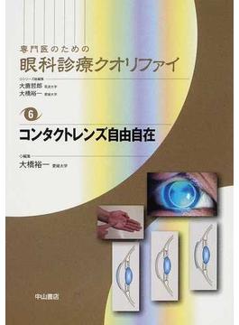 専門医のための眼科診療クオリファイ 6 コンタクトレンズ自由自在