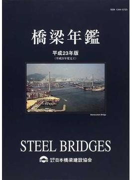 橋梁年鑑 平成23年版