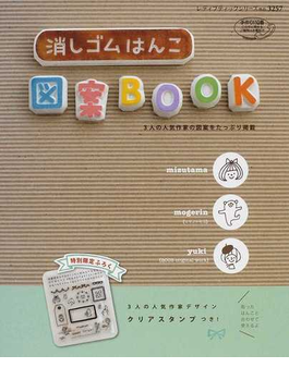 消しゴムはんこ図案BOOK(レディブティックシリーズ)