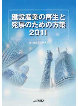 建設産業の再生と発展のための方策 2011