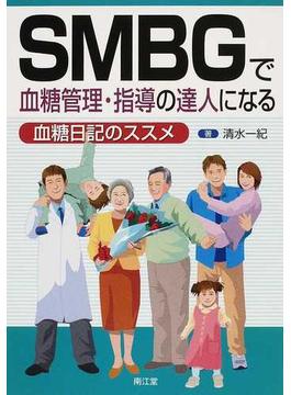 SMBGで血糖管理・指導の達人になる 血糖日記のススメ