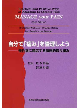 自分で「痛み」を管理しよう 慢性痛に順応する積極的取り組み