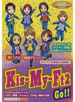 Kis‐My‐Ft2 Go!! 『キスマイ』情報&密着エピソード!!独占!『美男ですね』撮影ウラ話『素顔のキスマイ』に超密着!!