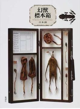 幻獣標本箱