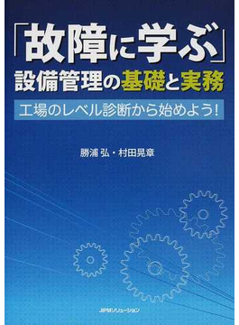 「故障に学ぶ」設備管理の基礎と実務 工場のレベル診断から始めよう!