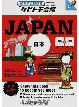 JAPAN 日本 英語+日本語