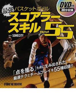 バスケットボール最強スコアラースキルBest.55 「点を獲る」ために生み出された厳選テクとチームプレイを55種収録!!