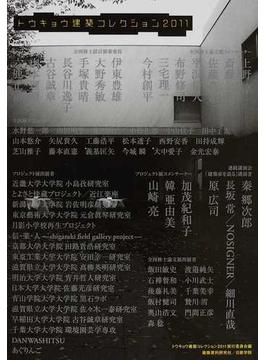 トウキョウ建築コレクション 2011 全国修士設計展 全国修士論文展 プロジェクト展 連続講演会「建築家を語る」