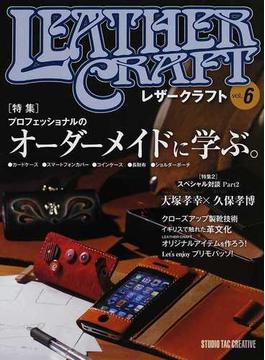 レザークラフト vol.6 〈特集〉プロフェッショナルのオーダーメイドに学ぶ。
