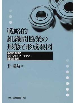 戦略的組織間協業の形態と形成要因 中国におけるフォルクスワーゲンと現代自動車