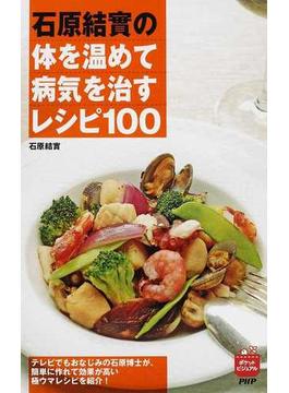 石原結實の体を温めて病気を治すレシピ100