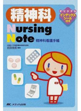 精神科Nursing Note 精神科看護手帳
