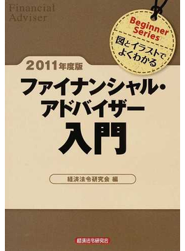 ファイナンシャル・アドバイザー入門 図とイラストでよくわかる 2011年度版